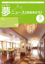 わく夢2013年5月号【高齢者住宅】
