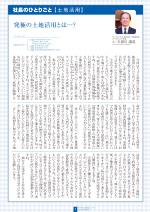 わく夢2013年5月号【土地活用】