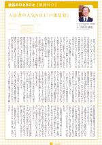 わく夢2013年5月号【賃貸経営】