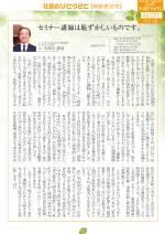 わく夢2013年6月号【高齢者住宅】