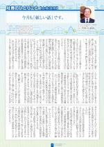 わく夢2013年6月号【土地活用】