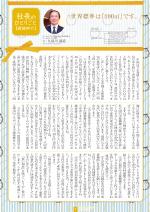 わく夢2013年6月号【賃貸経営】