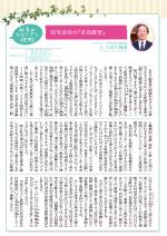 わく夢2013年6月号