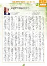 わく夢2013年7月号【高齢者住宅】