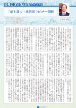 わく夢2013年7月号【土地活用】