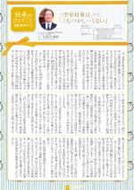 わく夢2013年7月号【賃貸経営】
