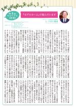 わく夢2013年7月号