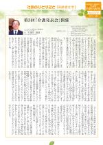 わく夢2013年8月号【高齢者住宅】