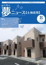 わく夢2013年8月号【土地活用】