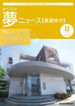 わく夢2013年8月号【賃貸経営】