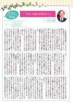 わく夢2013年8月号