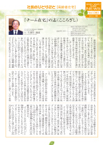 わく夢2013年9月号【高齢者住宅】