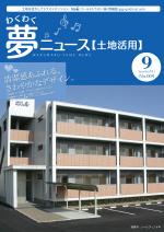 わく夢2013年9月号【土地活用】
