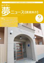 わく夢2013年9月号【賃貸経営】
