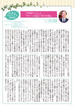 わく夢2013年9月号