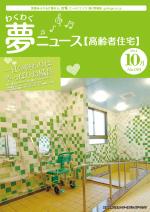 わく夢2014年10月号【高齢者住宅】