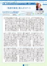 わく夢2014年10月号【土地活用】