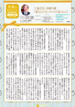 わく夢2014年10月号【賃貸経営】