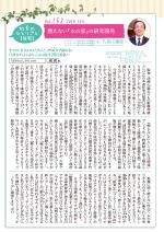 わく夢2014年10月号