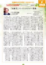 わく夢2014年11月号【高齢者住宅】