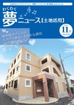 わく夢2014年11月号【土地活用】