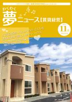 わく夢2014年11月号【賃貸経営】