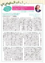 わく夢2014年11月号