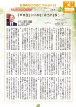 わく夢2014年12月号【高齢者住宅】
