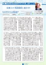 わく夢2014年12月号【土地活用】