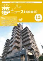 わく夢2014年12月号【賃貸経営】