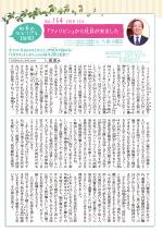 わく夢2014年12月号