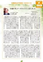 わく夢2014年1月号【高齢者住宅】