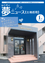 わく夢2014年1月号【土地活用】