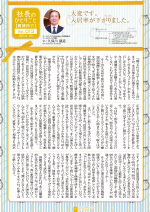 わく夢2014年1月号【賃貸経営】