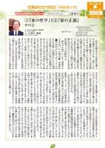 わく夢2014年2月号【高齢者住宅】