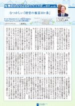 わく夢2014年2月号【土地活用】