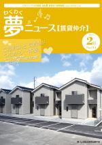 わく夢2014年2月号【賃貸経営】