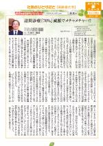 わく夢2014年3月号【高齢者住宅】