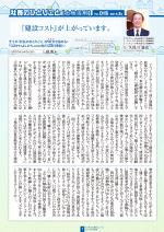 わく夢2014年3月号【土地活用】