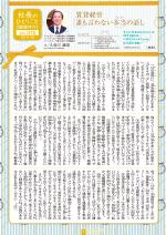 わく夢2014年3月号【賃貸経営】