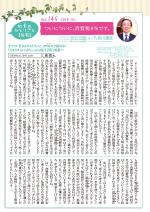 わく夢2014年3月号
