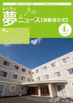 わく夢2014年4月号【高齢者住宅】