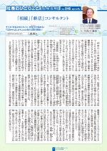 わく夢2014年4月号【土地活用】