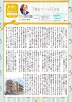 わく夢2014年4月号【賃貸経営】