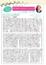 わく夢2014年4月号