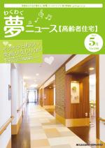 わく夢2014年5月号【高齢者住宅】