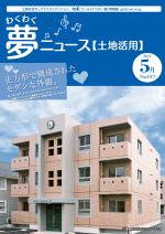 わく夢2014年5月号【土地活用】