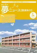 わく夢2014年5月号【賃貸経営】