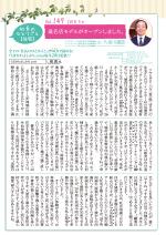 わく夢2014年5月号
