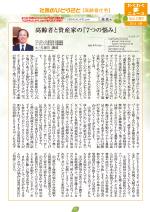 わく夢2014年6月【高齢者住宅】